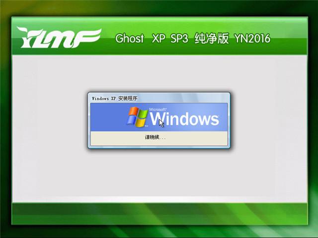 365bet体育在线开户_365BET有时打不开是为什么_365bet官方博客升级系统 Ghost XP SP3 纯净版 YN2016.04