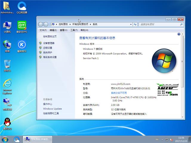 最强升级系统 Ghost Win7 32位 元旦装机版 v2018.01