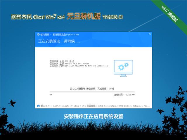 最强升级系统 Ghost Win7 64位 元旦装机版 v2018.01
