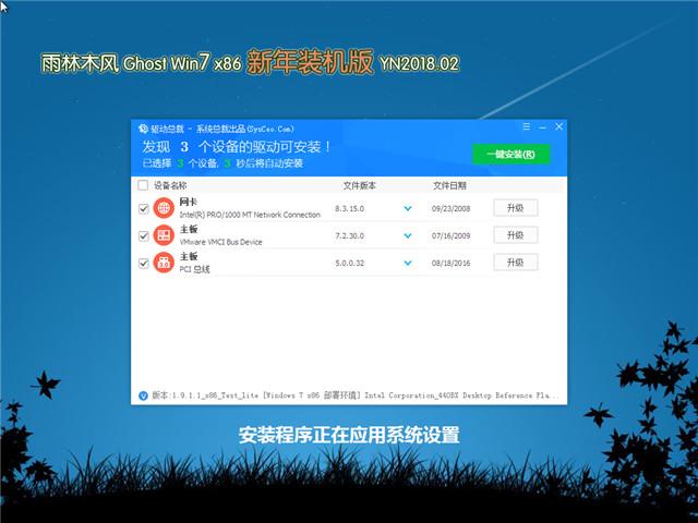 最强升级系统 Ghost Win7 32位 新年装机版 v2018.02