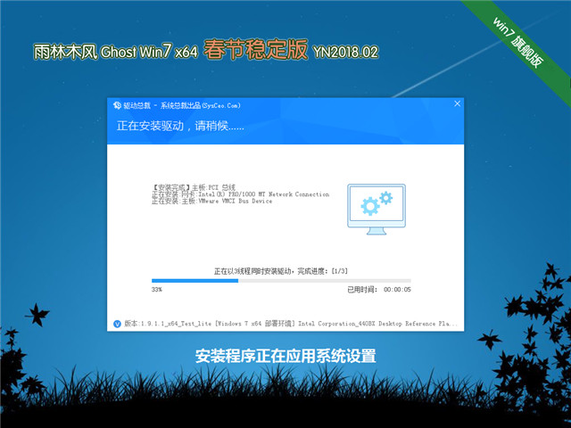 最强升级系统 Ghost Win7 64位 春节稳定版 v2018.02