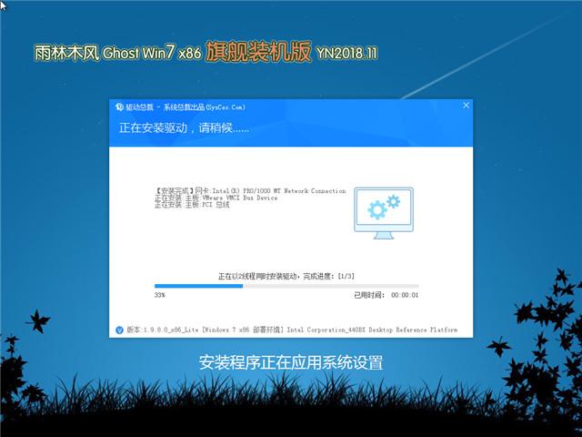 365bet体育在线开户_365BET有时打不开是为什么_365bet官方博客升级系统 Ghost Win7 32位 旗舰装机版 v2018.11