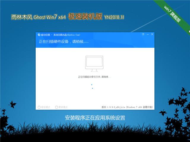 最强升级系统 Ghost Win7 64位 极速装机版 v2018.11