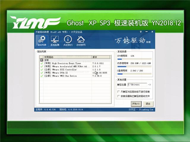 最强升级系统 Ghost Xp SP3 极速装机版 v2018.12