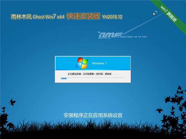 最强升级系统 Ghost Win7 64位 快速安装版 v2018.12