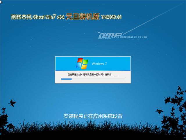 最强升级系统 Ghost Win7 32位 元旦装机版 v2019.01