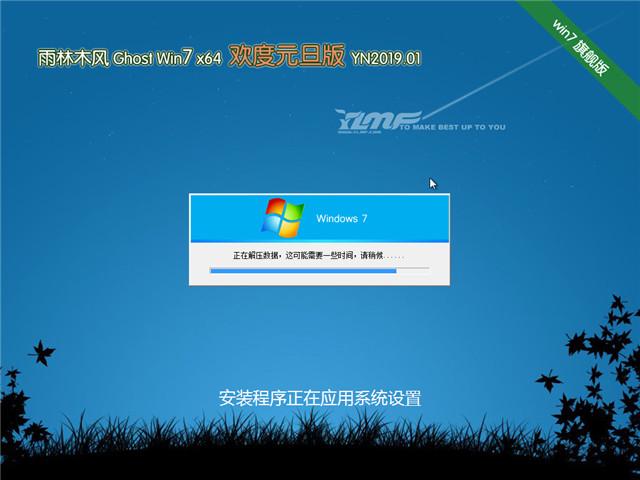 最强升级系统 Ghost Win7 64位 欢度元旦版 v2019.01