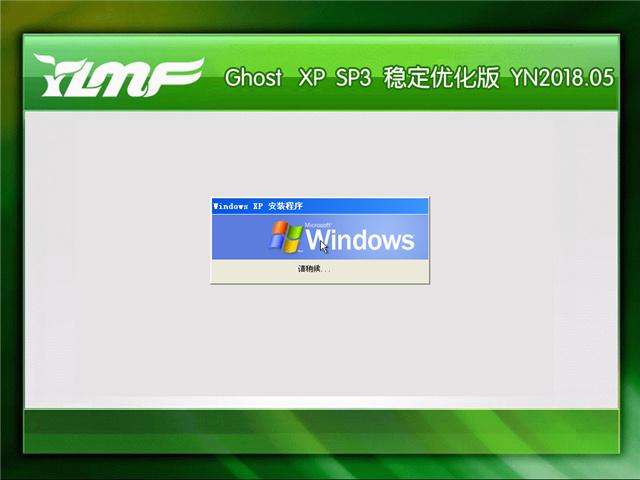 最强升级系统 Ghost Xp SP3 稳定优化版 v2018.05