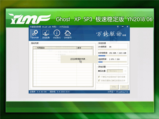最强升级系统 Ghost Xp SP3 极速稳定版 v2018.06
