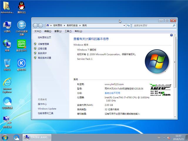 最强升级系统 Ghost Win7 32位 极速稳定版 v2018.06