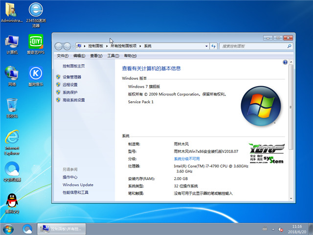 最强升级系统 Ghost Win7 X86 安全装机版 v2018.07