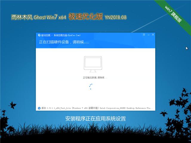 最强升级系统 Ghost Win7 64位 极速优化版 v2018.08