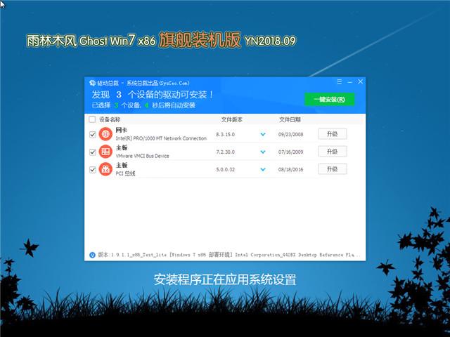 365bet体育在线开户_365BET有时打不开是为什么_365bet官方博客升级系统 Ghost Win7 32位 旗舰装机版 v2018.09