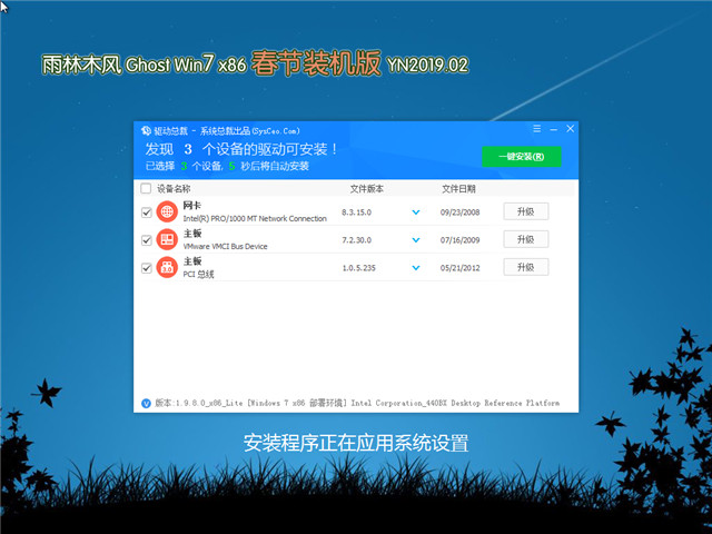 最强升级系统 Ghost Win7 32位 春节装机版 v2019.02