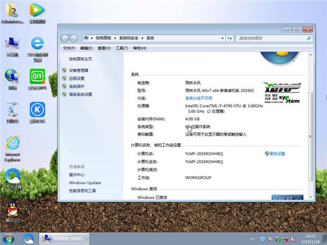 最强升级系统 Ghost Win7 64位 新春装机版 v2019.02