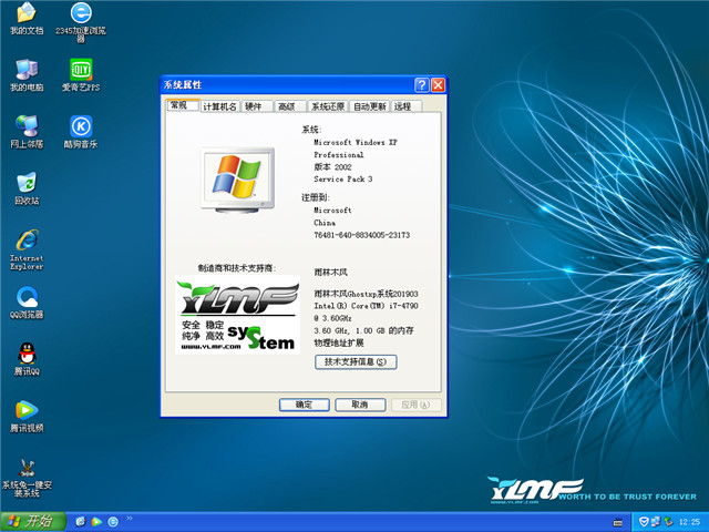 最强升级系统 Ghost Xp SP3 稳定装机版 v2019.03