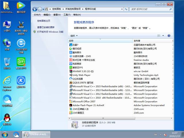 最强升级系统 Ghost Win7 32位 稳定装机版 v2019.03