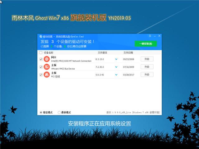 最强升级系统 Ghost Win7 32位 旗舰装机版 v2019.05