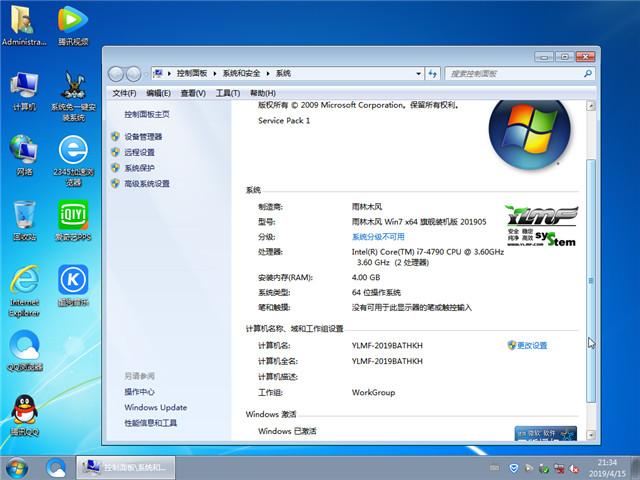 365bet体育在线开户_365BET有时打不开是为什么_365bet官方博客升级系统 Ghost Win7 64位 旗舰装机版 v2019.05