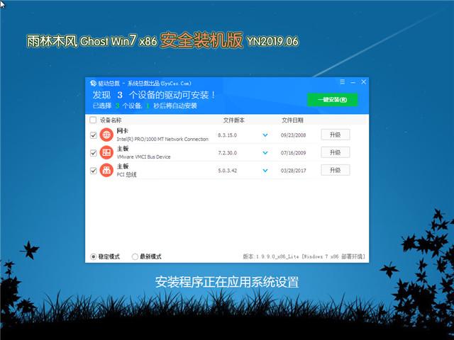 365bet体育在线开户_365BET有时打不开是为什么_365bet官方博客升级系统 Ghost Win7 32位 安全装机版 v2019.06