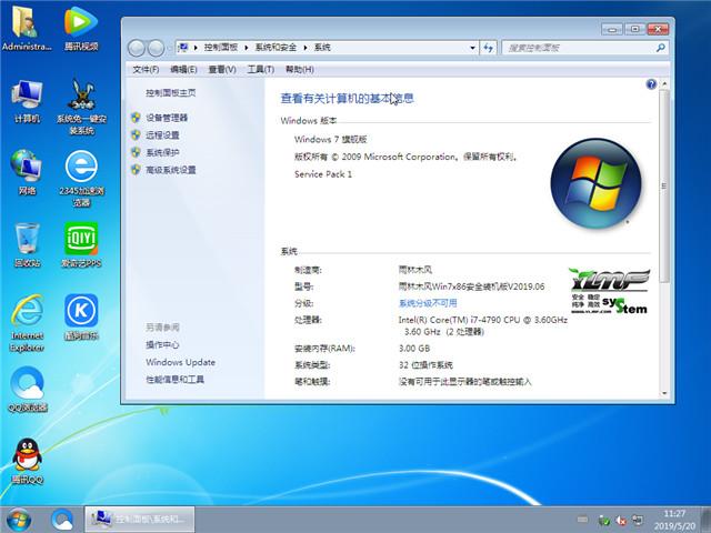 最强升级系统 Ghost Win7 32位 安全装机版 v2019.06