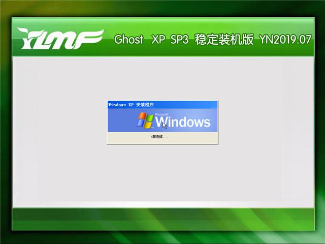 最强升级系统 Ghost Xp SP3 稳定装机版 v2019.07