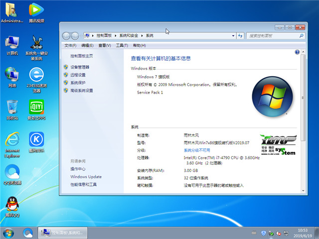 最强升级系统 Ghost Win7 32位 旗舰装机版 v2019.07