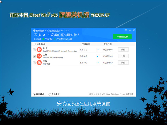 365bet体育在线开户_365BET有时打不开是为什么_365bet官方博客升级系统 Ghost Win7 32位 旗舰装机版 v2019.07