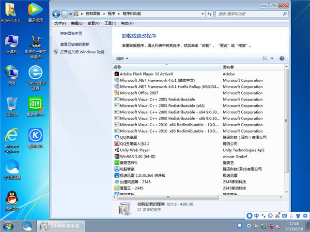 最强升级系统 Ghost Win7 64位 稳定装机版 v2019.07