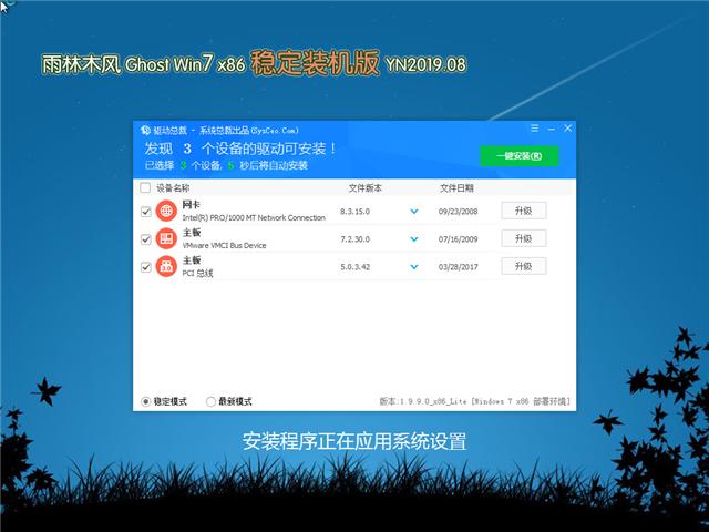 365bet体育在线开户_365BET有时打不开是为什么_365bet官方博客升级系统 Ghost Win7 32位 稳定装机版 v2019.08