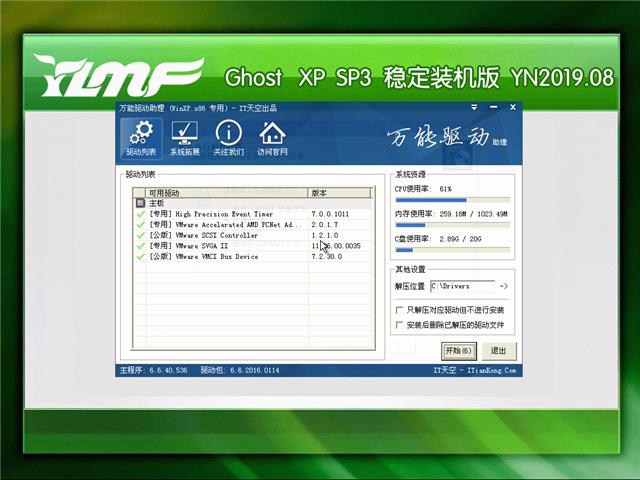 最强升级系统 Ghost Xp SP3 稳定装机版 v2019.08