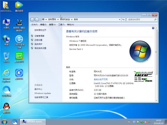 365bet体育在线开户_365BET有时打不开是为什么_365bet官方博客升级系统 Ghost Win7 32位 快速装机版 v2019.09